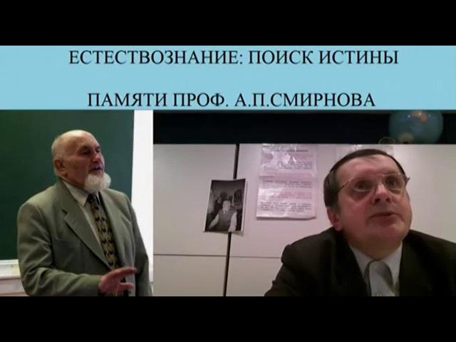 Салль: Почему Путин отсреливает всех русских ученых ?! Подробный анализ современной науки 14г