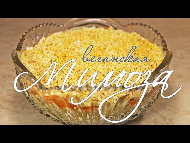Готовим с Alin Munitz - веганский салат МИМОЗА [без рыбы, яиц и молочных продуктов]