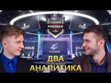 Два с половиной аналитика: ELEAGUE CS:GO Premier 2017
