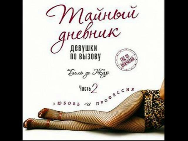 Бель де Жур «Тайный дневник девушки по вызову. Часть 2. Любовь и профессия» (треть...