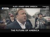 Речь Алекса Джонса после инаугурации Дональда Трампа