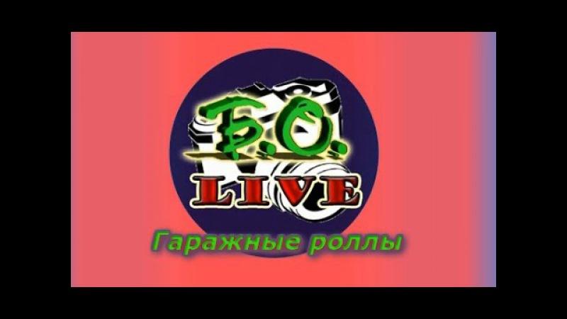 Б О Live1 - гаражные роллы, суши | издевательство