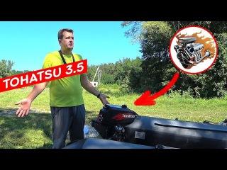 Tohatsu 3.5 - обзор моего лодочного мотора