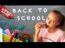Back to School. Унитаз Шоколад Кетчуп для школы Необычная Канцелярия Покупки к школе