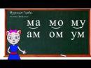 Уроки 4-6. Учимся соединять закрытые и открытые слоги, учим букву Х с кисой Алисой (0 )