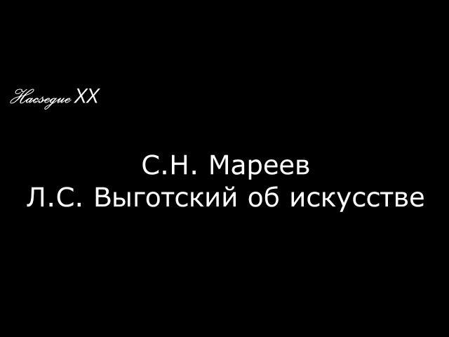 С.Н. Мареев - Л.С. Выготский Часть 3: Л.С.Выготский об искусстве