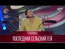 Последний сельский гей Стояновка Лига Смеха 2017