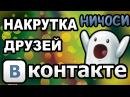 Как Накрутить Друзей ВКонтакте Накрутка Подписчиков В ВК