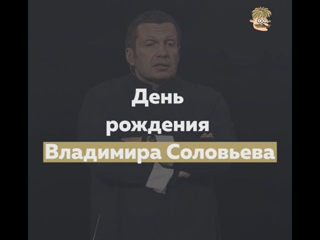 Владимир Соловьев в прошлом и сейчас