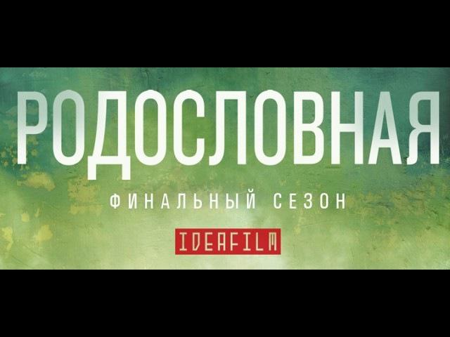 Родословная / Bloodline.S03E08.IDEAFILM