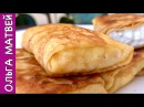 Рецепт Вкусных Налистников Блины с Творогом Crepes With Cottage Cheese Recipe