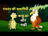 Kachhua aur Pakshi | Panchatantra Moral Story for kids in Hindi | कछुआ और पक्षी