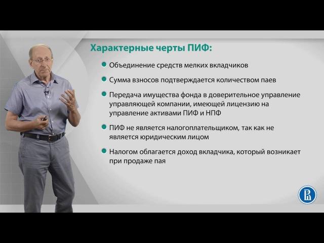 Курс лекций «Фондовый рынок». Лекция 3: Паевые инвестиционные фонды