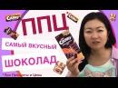 ППЦ КРАНКИ самый вкусный корейский шоколад