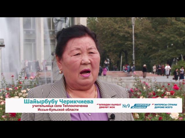 Обзор встреч Сооронбая Жээнбекова
