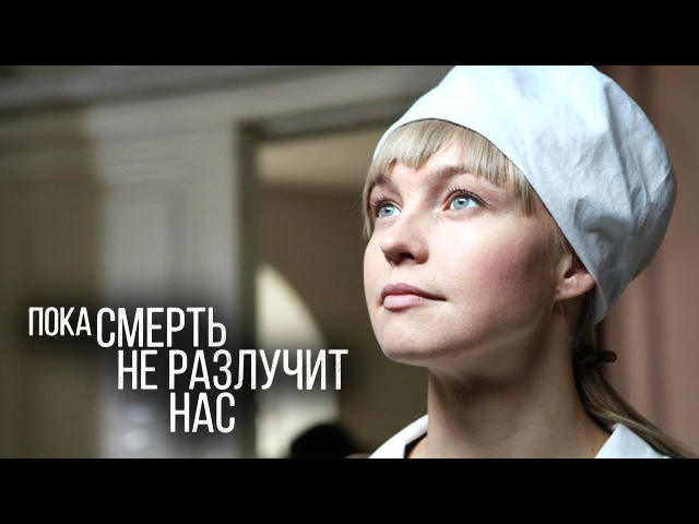 Пока смерть не разлучит нас Фильм 2017 Мелодрама @ Русские сериалы