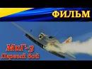 ФИЛЬМ. МиГ-3. ПЕРВЫЙ БОЙ. НА ВОЛОСОК ОТ ГИБЕЛИ. Ил-2 Штурмовик Битва за Сталинград/...