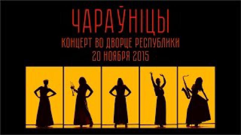 Чараўніцы - Концерт во Дворце Республики