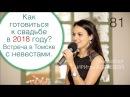 81 - Как организовать свадьбу в 2018 г самостоятельно? / Встреча с невестами в Томске