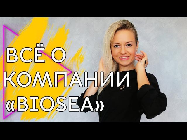 Презентация МЛМ бизнеса. Компания Биоси || BIOSEA. Все что нужно знать о Biosea. Елена Коваленко
