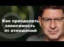 Михаил Лабковский - Что такое зависимость от отношений и как её преодолеть