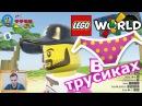 №293: NILAMOP БЕГАЕТ в мире ЛЕГО в розовых трусиках - LEGO Worlds lego legoworlds legoworld