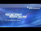 Прямая трансляция Инвестиционного Форума ВТБ Капитал «РОССИЯ ЗОВЕТ!». День 1.