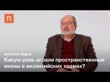 Пространственные иконы в Византии — Алексей Лидов