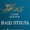Салон красоты в г. Балашиха - Ваш Sтиль