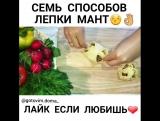 ТОП-7  СПОСОБОВ ЛЕПКИ МАНТ