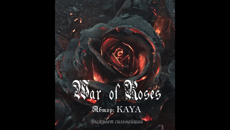 Буктрейлер ♔ Война роз