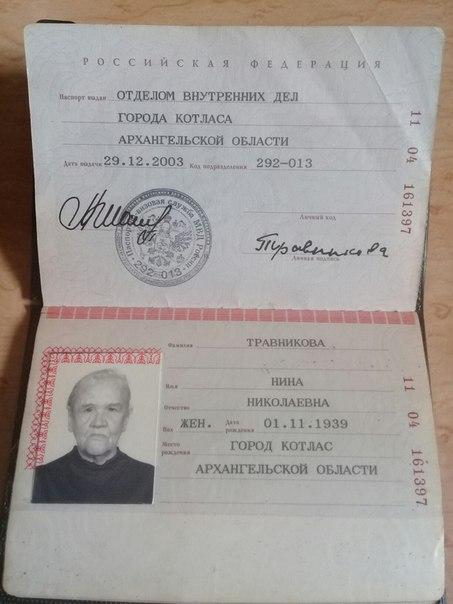 Найден паспорт и еще много документов. Обращаться по тел 89641661583
