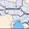 Малороссийское землячество