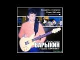 Александр Барыкин и гр.Карнавал  Концерт в Серпухове (1983)