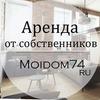 Аренда квартир в Челябинске без комиссии.