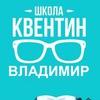 Подготовка к ЕГЭ ОГЭ Квентин репетиторы Владимир