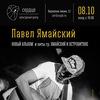 Павел Ямайский. 08.10 Новый альбом.