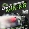 """Шоу-фестиваль """"Crazy parKing""""/Тамбов/16.09.17"""