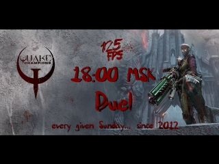 125 FPS QC Duel Sunday Cup#12