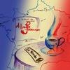Французский клуб г. Саров
