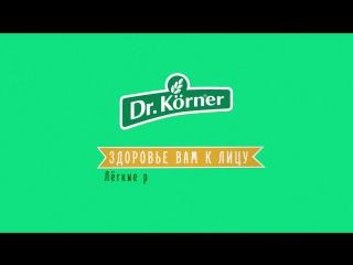 Гречневые хлебцы Dr.Körner – Рецепт здорового цвета лица!
