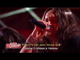 Comedy Club - Караоке