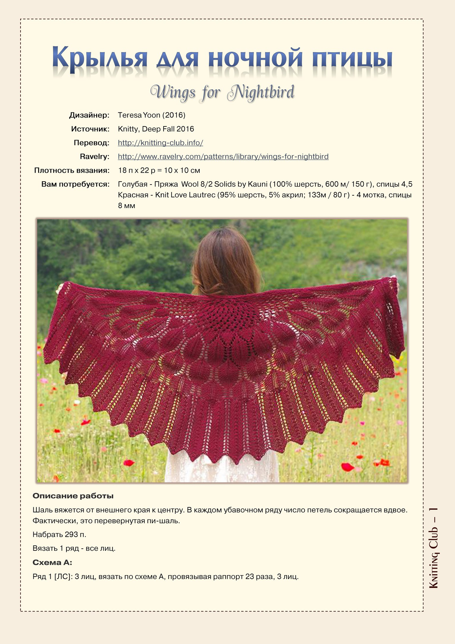 """披肩""""夜鸟的翅膀"""" - maomao - 我随心动"""