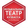 Музыкальный театр Кузбасса им А.Боброва
