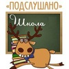 Подслушано Школа 2 гор.Новокузнецк