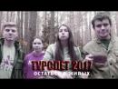 Турслет 2017 - Остаться в живых