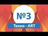 Техно-ART 6  Видео №3