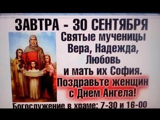 30 сентября праздник святые Вера Надежда Любовь София Поздравьте женщин с Днём ангела 7:30 служба