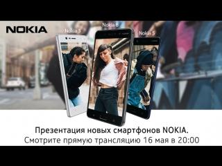 Российская презентация новых смартфонов NOKIA