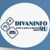 Divaninfo.ru | Угловые диваны | Модульные диваны